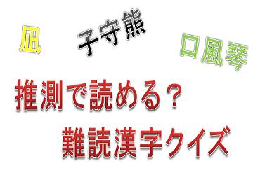 【難読漢字】推測で読める?難読漢字クイズ