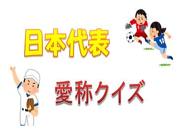日本代表の愛称クイズ:マーメイドジャパンやスマイルジャパンって何の競技?