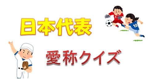日本代表の愛称クイズ