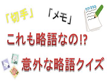 【略語クイズ】これも略語なの!?「切手」や「メモ」など意外な略語クイズ