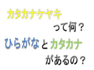 なぜグッディの大村アナは「カタカナケヤキ」と間違えてしまったのか?【日向坂46】