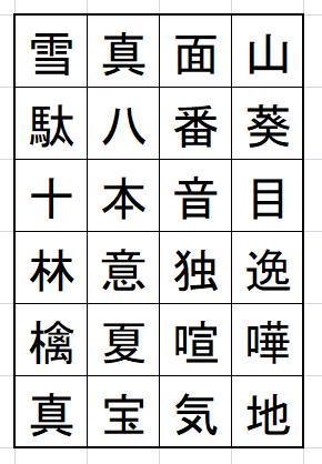 漢字ケシマス_図10