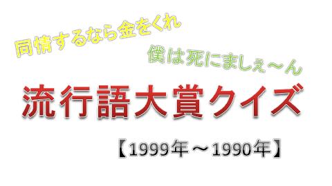 流行語大賞クイズ(1999~1990)
