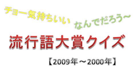 流行語大賞クイズ(2009~2000)