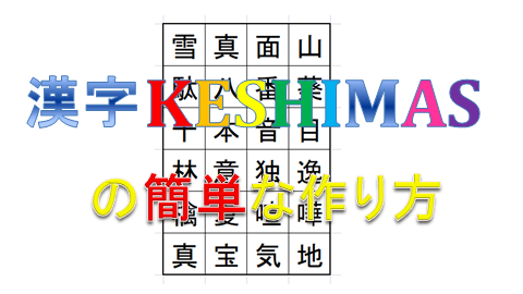 漢字ケシマス