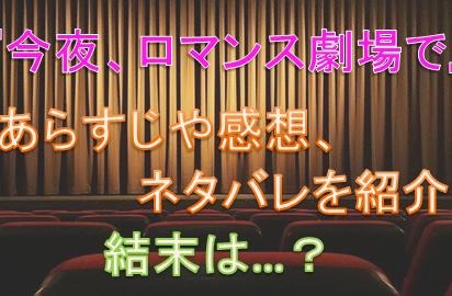 『今夜、ロマンス劇場で』のあらすじや感想、ネタバレを紹介。結末は?